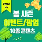 봄시즌 이벤트팝업 004