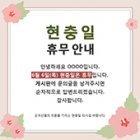 011 현충일 휴무 팝업