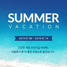 여름 휴가 팝업 03