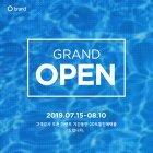Grand open팝업