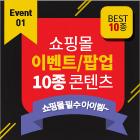 이벤트팝업 10종 001