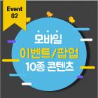 이벤트팝업 10종 002