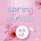 봄꽃 이벤트팝업 006