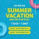 여름 휴가 공지 팝업