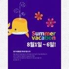 여름휴가공지 배너 팝업