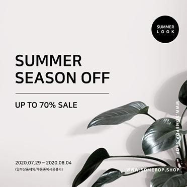 여름 감성 세일 팝업