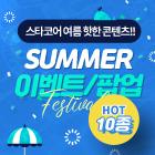 여름 이벤트팝업 009