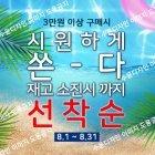 Pno6 여름세일팝업2