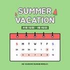 030 여름 휴무 팝업03