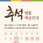 추석 연휴 배송 팝업 09