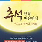 추석 연휴 배송 팝업 10
