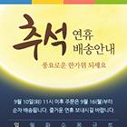 추석 연휴 배송 팝업 11