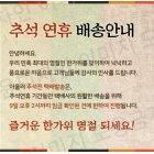 Pno1 연휴배송관련 팝업
