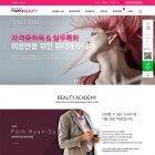 미용전문학원 홈페이지 (디자인 직접변경 + 3개월 호스팅(베이직) 포함)