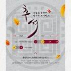 추석배송 배너 팝업