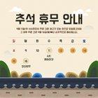 036 추석 휴무 팝업02
