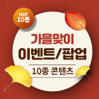 추석 이벤트팝업 010