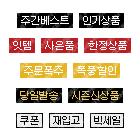 쇼핑아이콘 한글P 370종05