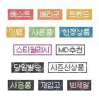 쇼핑아이콘 한글 740종