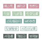 쇼핑아이콘 한글 740종 01
