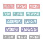 쇼핑아이콘 한글 740종 03