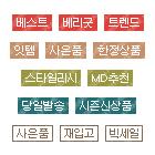 쇼핑아이콘 한글 740종 04