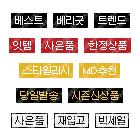 쇼핑아이콘 한글 740종 05