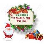 크리스마스 이벤트 배너