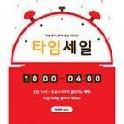 018 타임세일 이벤트 팝업