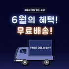 022 무료배송03 팝업