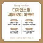 새해 이벤트 팝업 100