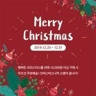 크리스마스 이벤트 106