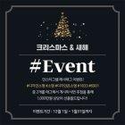 크리스마스 이벤트 107