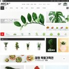 MECA40 정원식물★모바일