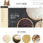 다가진곡물 ◆단품 PC M