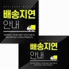 배송지연 팝업 세트_pop16