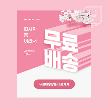 벚꽃 무료배송 팝업