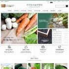 ★우리동네농부밥상