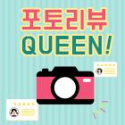 ㅇ팝업35_포토리뷰퀸