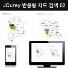 JQuery 반응형 지도검색02