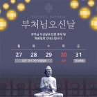 부처님오신날 123