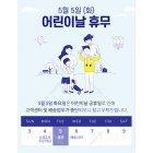 어린이날 팝업 TYPE_24