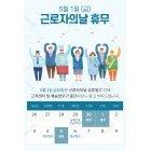 근로자의날 팝업 TYPE_26