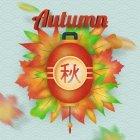 가을이미지 92